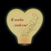 Сердце с надписью (белое, красное)