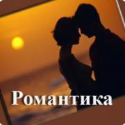 """Пакетное предложение """"Романтика"""""""
